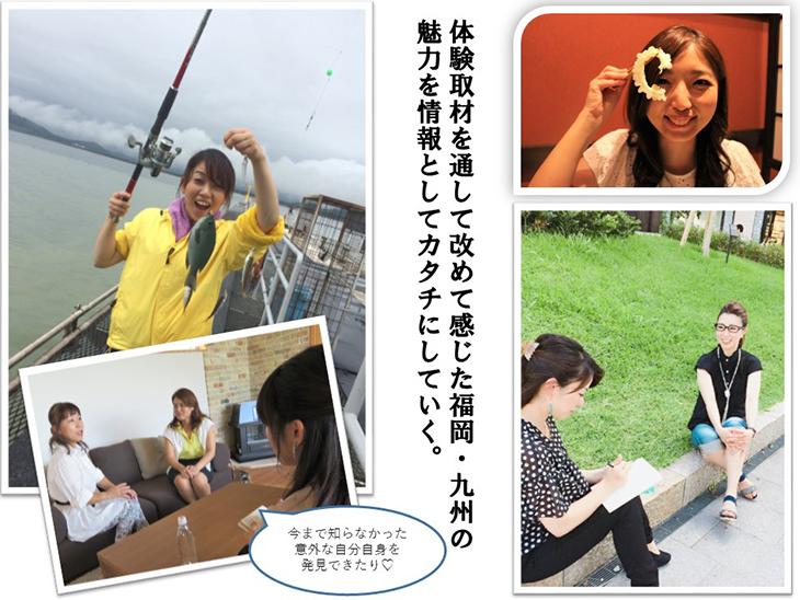体験取材を通して改めて感じた福岡・九州の魅力を情報としてカタチにしていく。