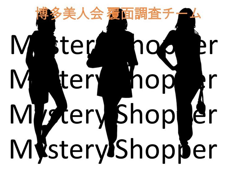 博多美人会メンバー数人でチームを組み、数多くの店舗を調査させていただきました