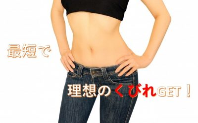 """「メスを使わない脂肪吸引」といわれる〇〇〇で理想の""""くびれ""""をゲット!"""