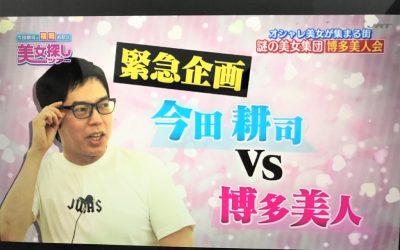 「今田耕司の福岡お忍び 美女探しツアー」