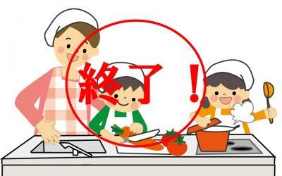 親子で一緒に♡楽しいお料理教室