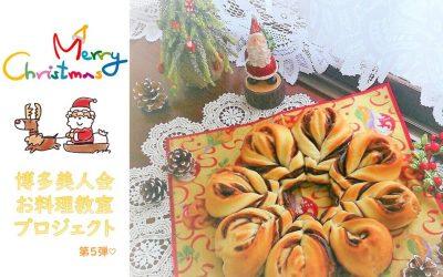 お料理教室プロジェクト!12月♡1月