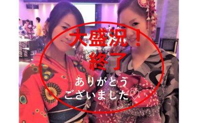 令和元年♡大交流会~浴衣Party~