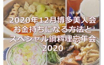 お金持ちになる方法と、スペシャル鍋料理忘年会2020